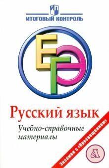 Пособие предназначено для подготовки к успешной сдаче ЕГЭ по русскому языку